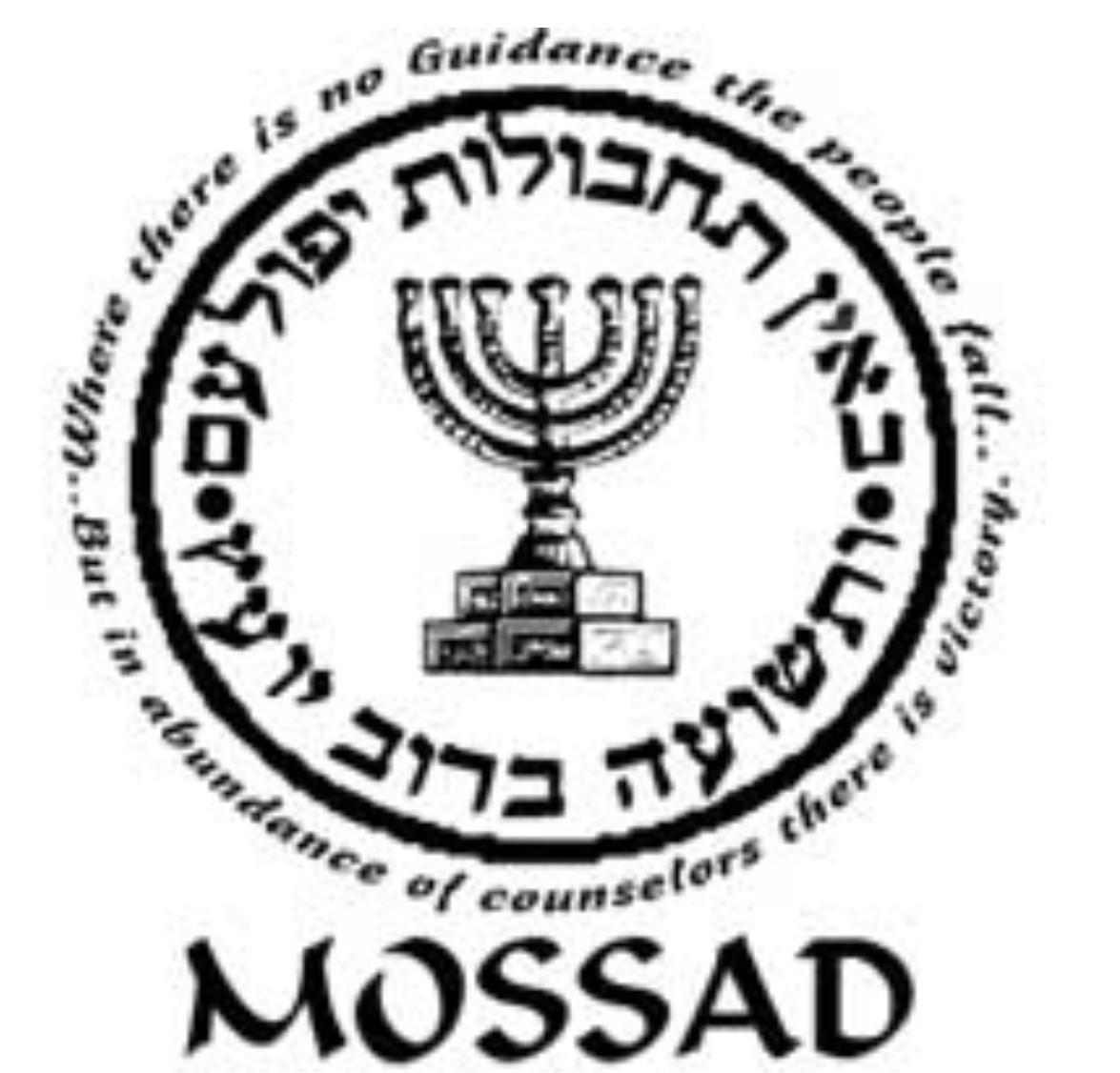 """الموساد: فكرة وُجِدت قبل """"إسرائيل"""""""