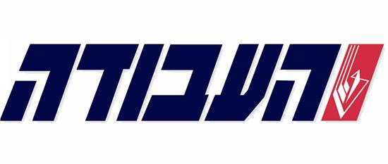 """الأصل الاستعماري القومي لـ""""حزب العمل"""" الإسرائيلي"""