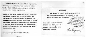 اتفاقية فيصل وايزمان كما وردت بالارشيف الصهيوني