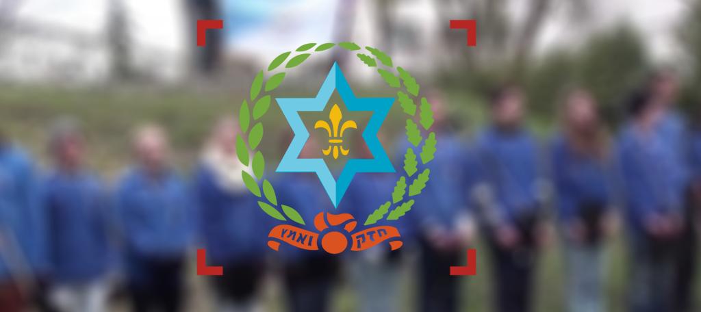 """هشومير هتسعير: حارس """"إسرائيل"""" الشاب"""