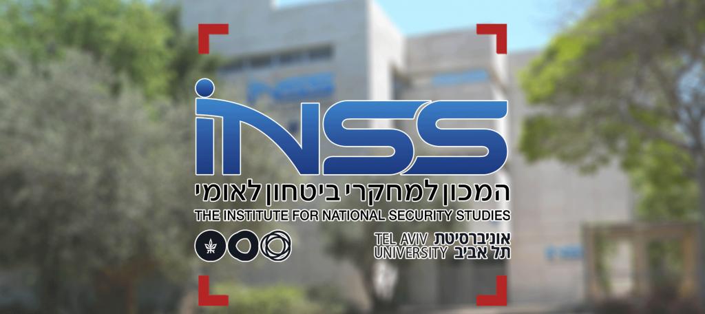 معهد أبحاث الأمن القومي: ميزان الموقف الإسرائيلي