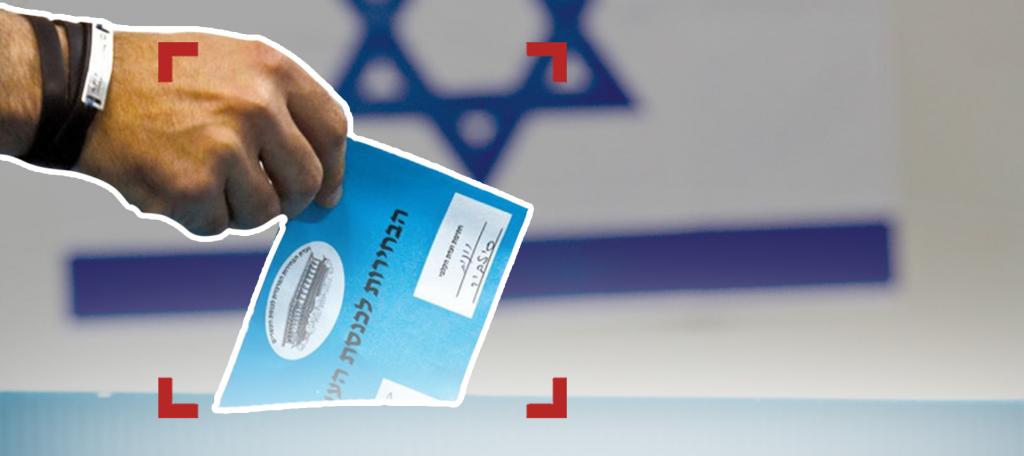 """انتخابات """"إسرائيل"""": الفرد يهزم الحزب"""