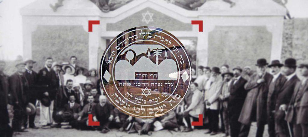حركة بيلو: أولى الهجرات إلى فلسطين
