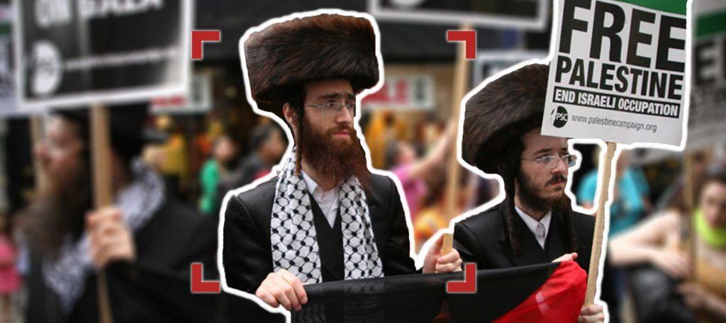 منظمات يهودية: الصهيونية ليست الحل