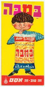 العسّاس | تصميم فاليش لمسلًّ للأطفال لشركة الأغذية الإسرائيلية أوسم.