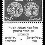 العسّاس | طوابع البريد الأولى التي تحمل صورة لعملات تعود لعصر عبري ، تصميم أوتي فاليش.