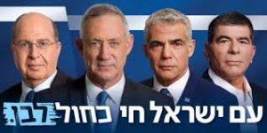 """""""شعب إسرائيل حي""""، أزرق أبيض، غانتس."""