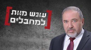 """ليبرمان: """"حكم الإعدام لمنفذي العمليات""""، يسرائيل بيتنو"""