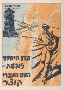 العسّاس | كيرن كاييمت البروستر الأول، ويظهر عليه الشعار، كيرن يسود يزرع والشعب العبري يحصد
