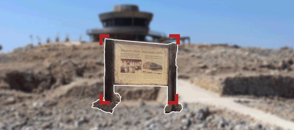 تال شيلو: شرعنة الاحتلال بتزوير التاريخ