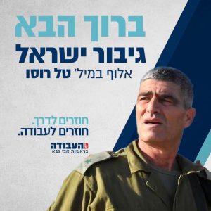 """""""أهلا بك يا بطل """"إسرائيل""""، جنرال جيش الاحتياط تال روسو، نعود للمسار نعود للعمل"""". حزب العمل-بقيادة غاباي."""