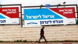 """أريئيل """"لإسرائيل"""" وأم الفحم لفلسطين، البيت اليهودي-ليبرمان."""