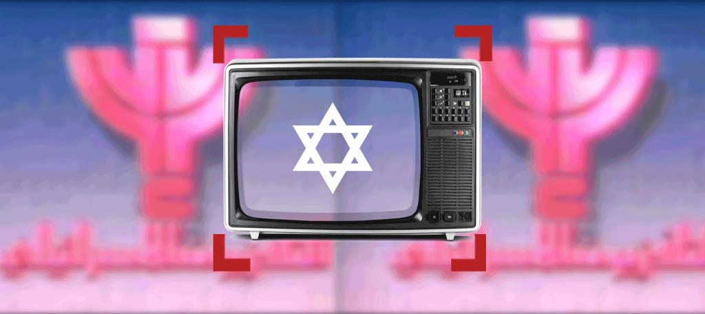 التلفزيون الإسرائيلي الناطق بالعربية: دس السم بالعسل