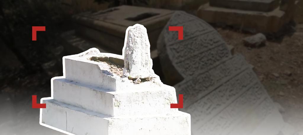 """تهويد وطمس المقابر: الموتى يقلقون """"إسرائيل"""""""