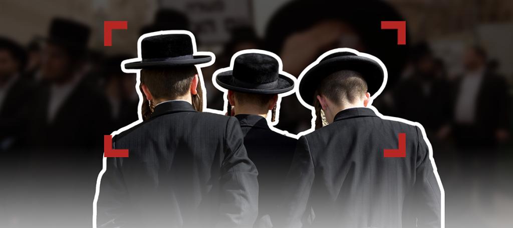 الحريديم: يهود أم إسرائيليين كما يجب؟