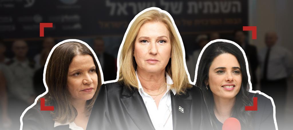 النساء في السياسة الإسرائيلية