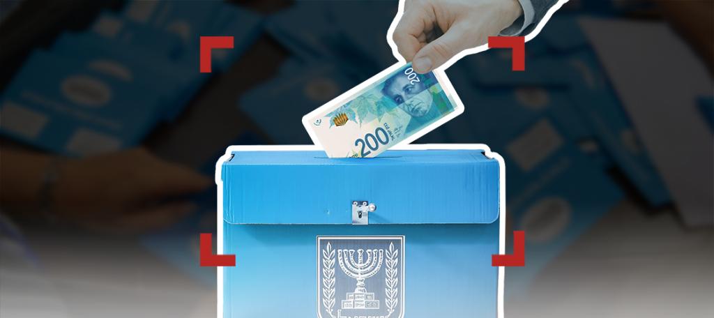 الانتخابات في إسرائيل :من يدفع الحساب؟