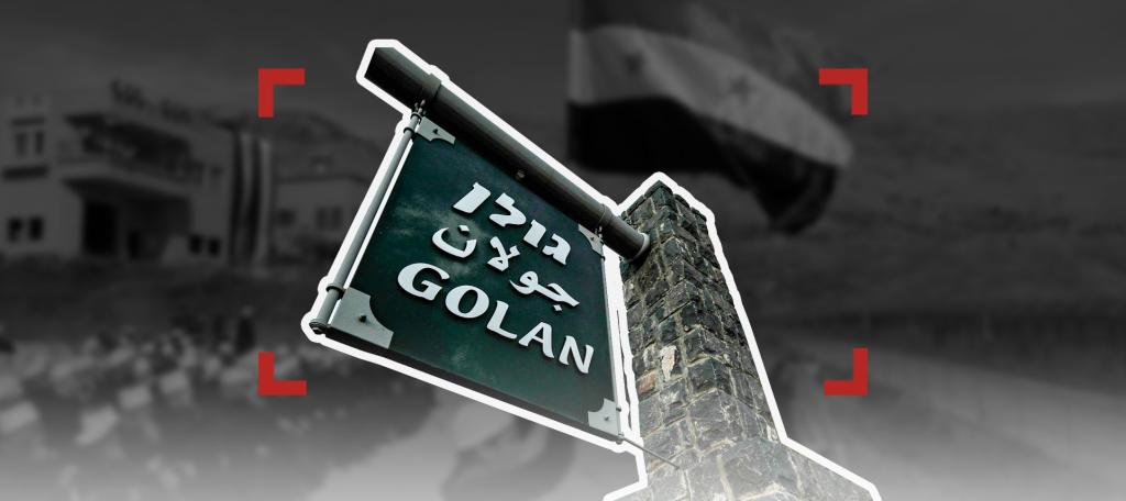 """ما أهمية الجولان لـ """"إسرائيل""""؟"""
