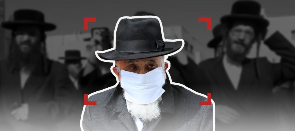 الحريديم: بؤرة استمرار الوباء