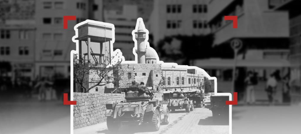 سقوط حيفا: على الأنقاض صعد الاحتلال (جـ 1)