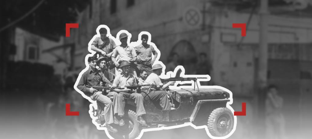 سقوط حيفا: على الأنقاض صعد الاحتلال (جـ 2)