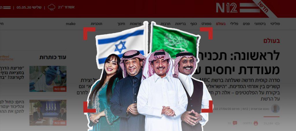 إسرائيل في الدراما العربية: تشجيع واحتجاج