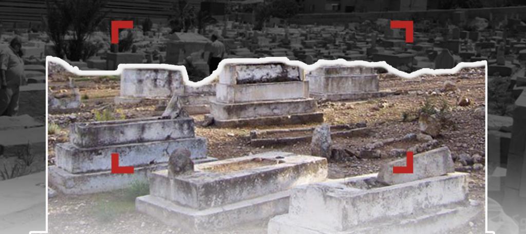 """طمس المقابر: تاريخ الموتى يُخيف """"إسرائيل"""""""