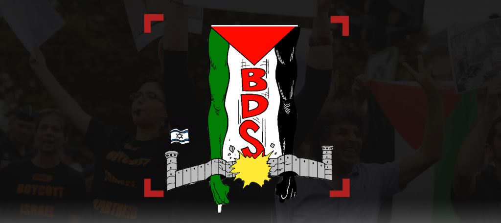 استهداف BDS.. يد إسرائيلية ودعم أميركي