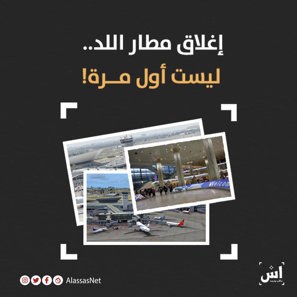 إغلاق مطار اللد.. ليست أول مرة!