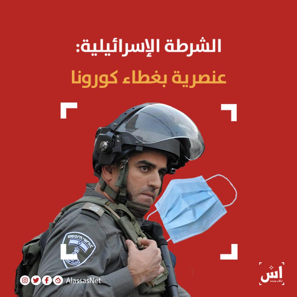الشرطة الإسرائيلية: عنصرية بغطاء كورون