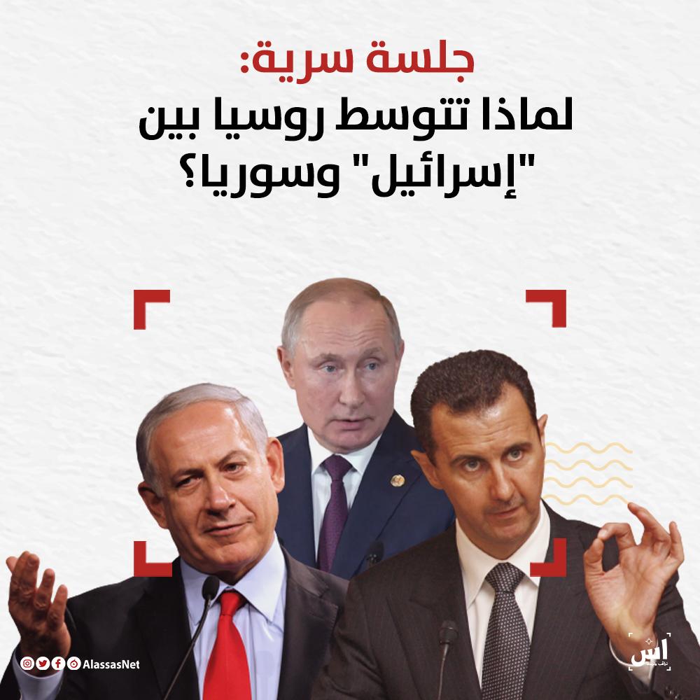 """جلسة سرية: لماذا تتوسط روسيا بين """"إسرائيل"""" وسوريا؟"""