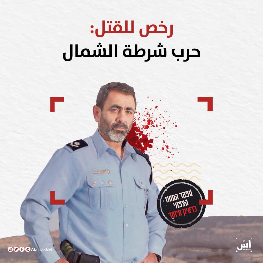 رخص للقتل: حرب شرطة الشمال