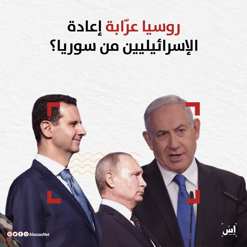 روسيا عرّابة إعادة الإسرائيليين من سوريا؟