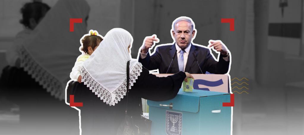 لهاث الليكود على أصوات الفلسطينيين.. ماذا تغير؟