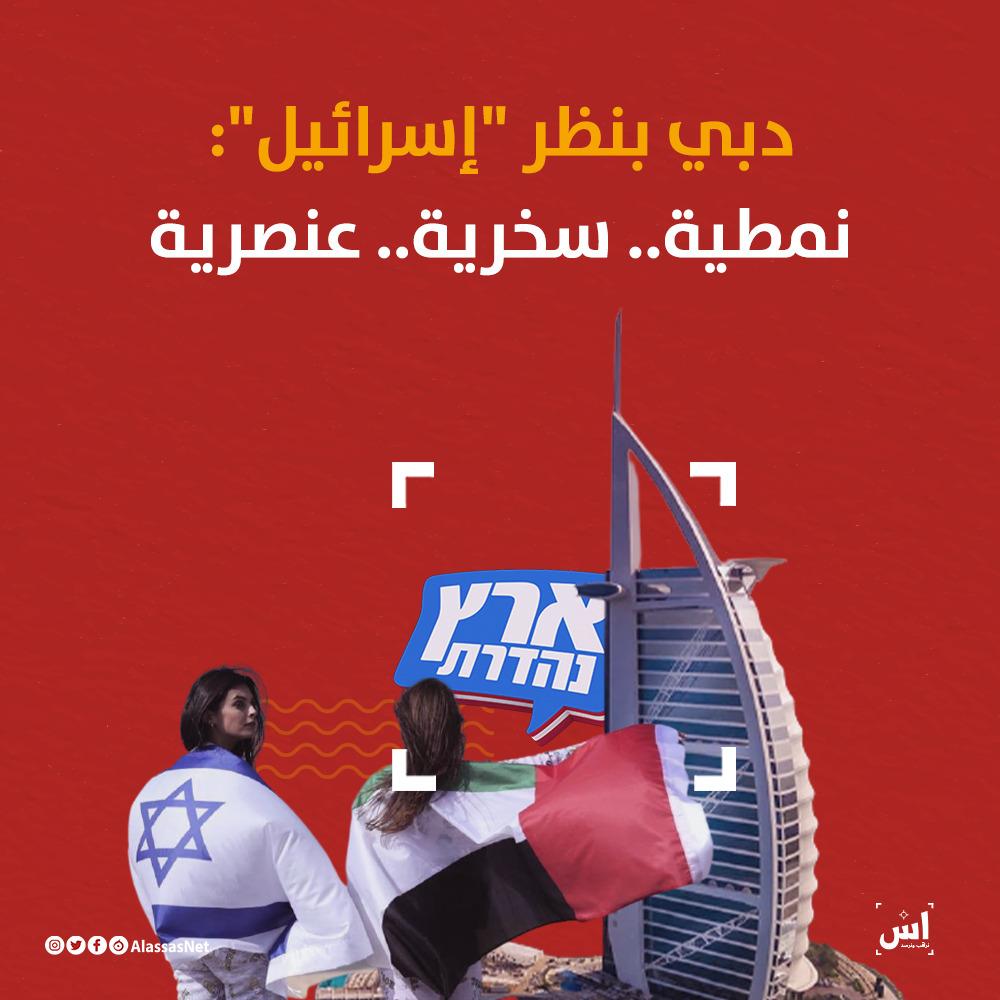 """دبي بنظر """"إسرائيل"""": نمطية.. سخرية.. عنصرية"""