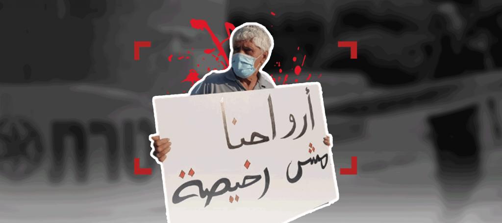 الجريمة بالمجتمع الفلسطيني: سياسة إسرائيلية؟