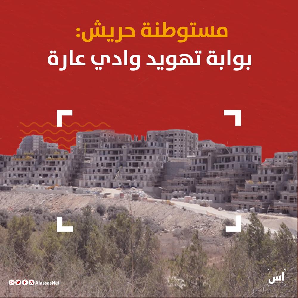 مستوطنة حريش: بوابة تهويد وادي عارة