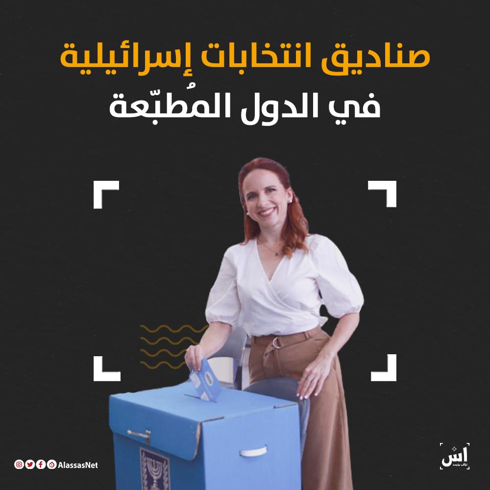 صناديق انتخابات إسرائيلية في الدول المُطبّعة