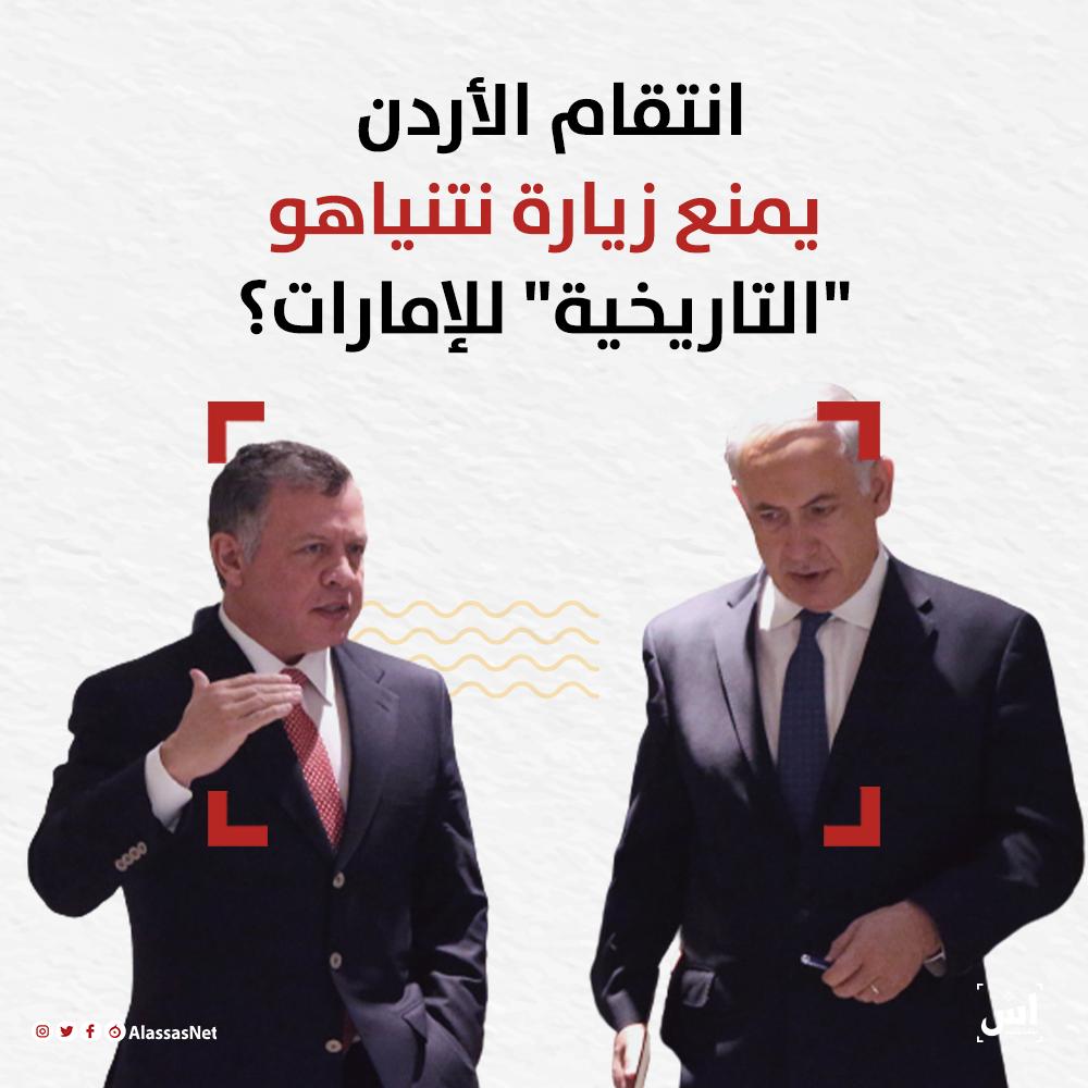 """انتقام الأردن يمنع زيارة نتنياهو """"التاريخية"""" للإمارات؟"""