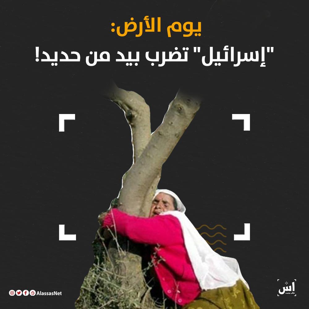 """يوم الأرض: """"إسرائيل"""" تضرب بيد من حديد!"""