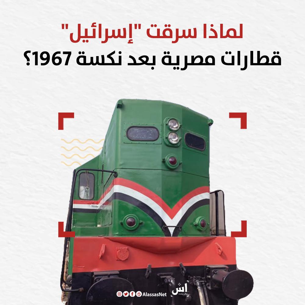 """لماذا سرقت """"إسرائيل"""" قطارات مصرية بعد نكسة 1967؟"""