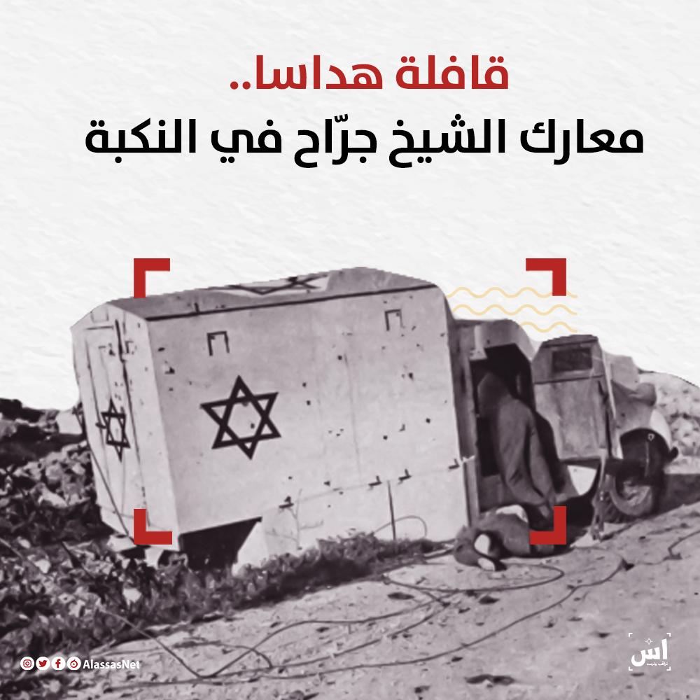قافلة هداسا.. معارك الشيخ جرّاح في النكبة