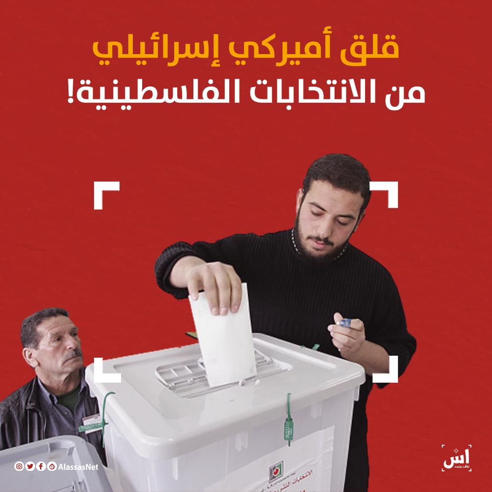 قلق أميركا وإسرائيل من الانتخابات الفلسطينية!