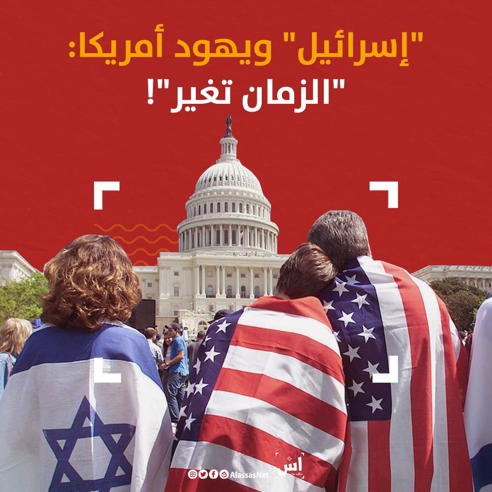 """""""إسرائيل"""" ويهود أمريكا: """"الزمان تغير""""!"""