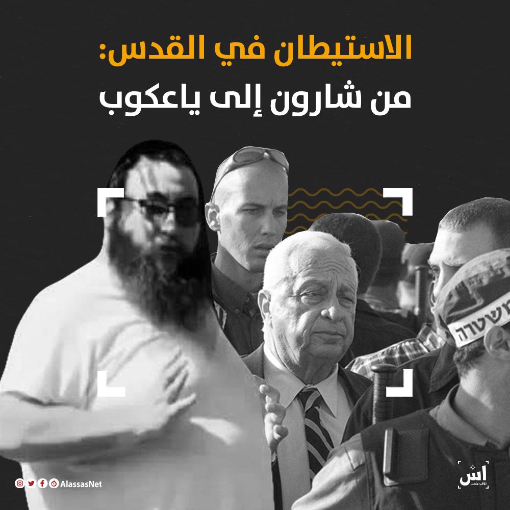 الاستيطان في القدس: من شارون إلى ياعكوب