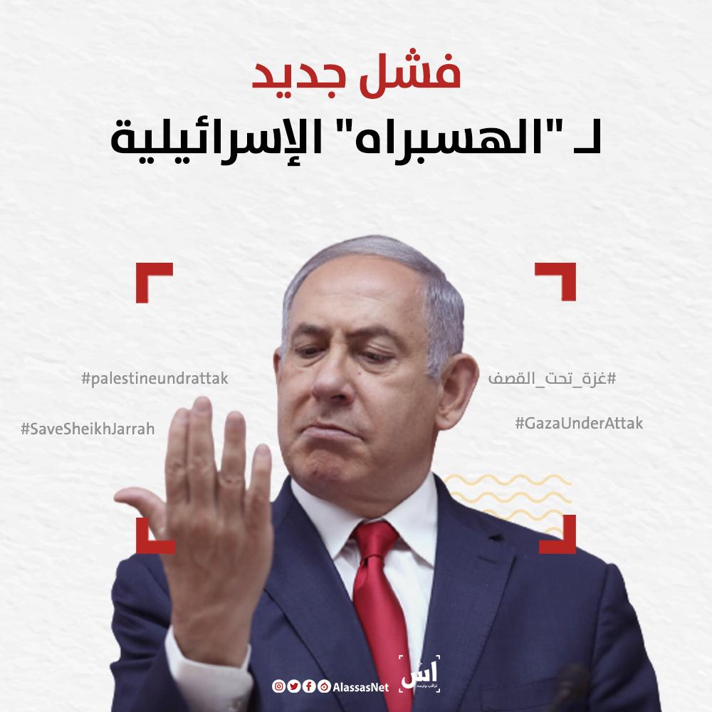 """فشل جديد لـ """"الهسبراه"""" الإسرائيلية"""