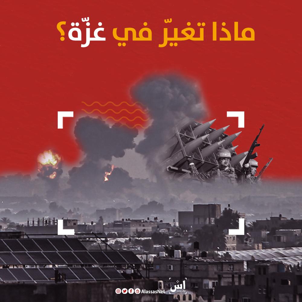 ماذا تغيّر في غزّة؟