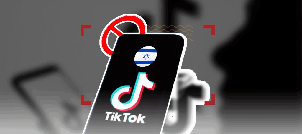 وحدة التيكتوك الإسرائيلية: قمع إلكتروني!