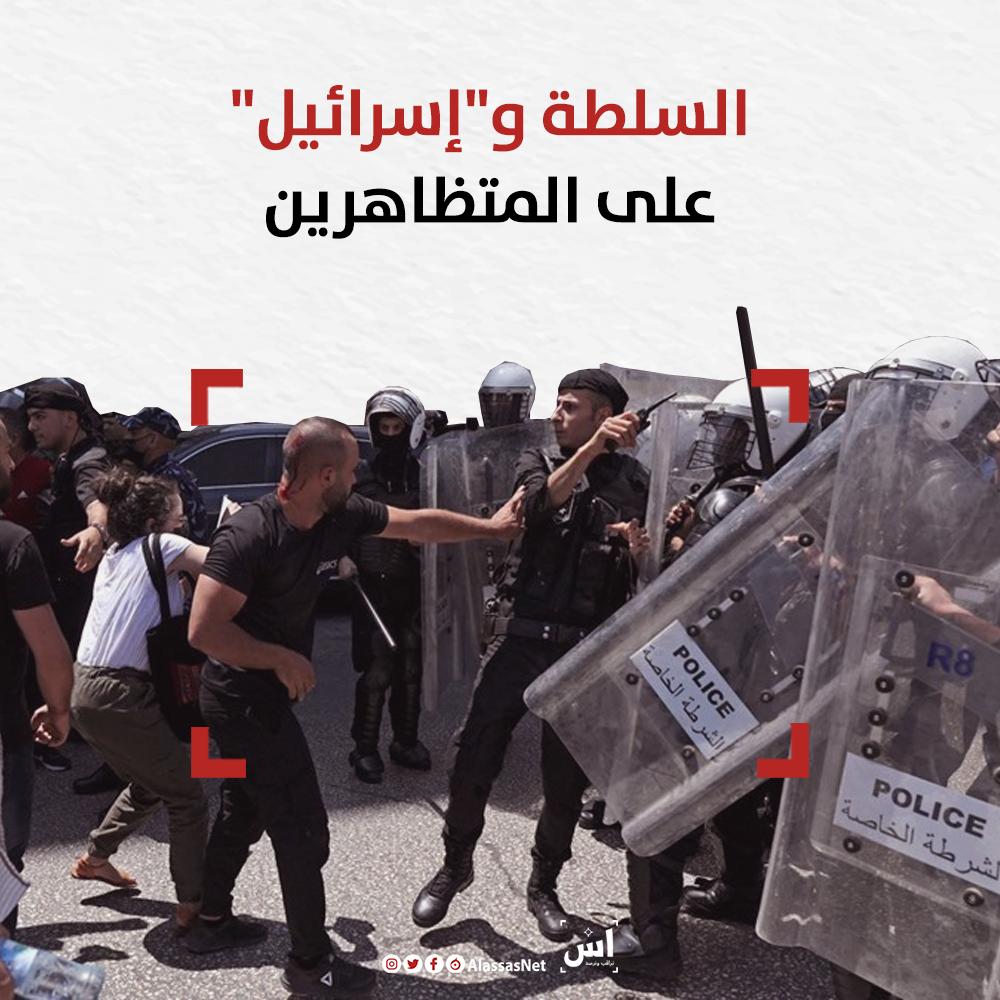 """السلطة و""""إسرائيل"""" على المتظاهرين"""
