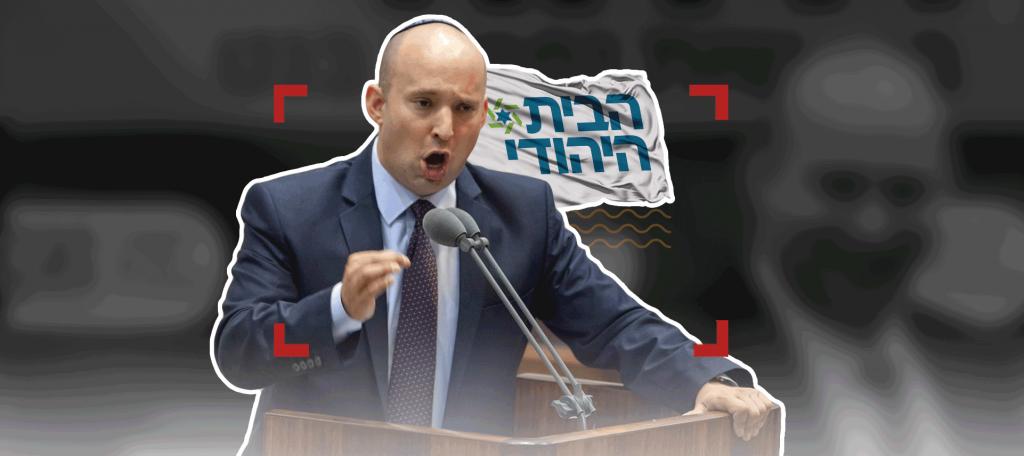 """""""البيت اليهودي"""": أصول الحزب الحاكم الجديد"""
